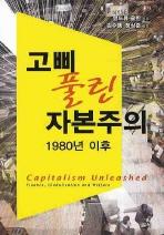 고삐 풀린 자본주의 1980년 이후