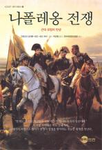 나폴레옹 전쟁