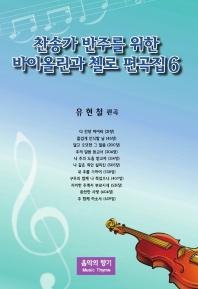 찬송가 반주를 위한 바이올린과 첼로 편곡집. 6