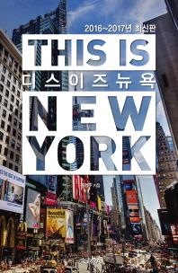 디스 이즈 뉴욕(This is New York)(2016~2017년)(디스 이즈 시리즈)