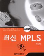 MPLS(최신)
