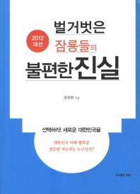 벌거벗은 잠룡들의 불편한 진실(2012 대선)