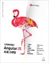 AngularJS 프로그래밍(시작하세요)(위키북스 오픈소스 & 웹 시리즈 59)