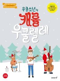 캐롤 우쿨렐레(우쿨 소년의)(CD1장포함)
