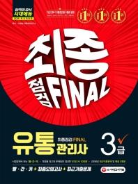 유통관리사 3급 최종점검 FINAL(2019)