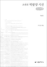 초판본 박팔양 시선(큰글씨책)