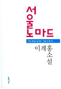 서울 노마드