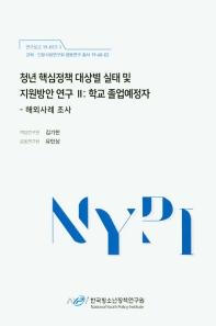청년 핵심정책 대상별 실태 및 지원방안 연구. 2: 학교 졸업예정자 해외 사례 조사(경제 인문사회연구회 협