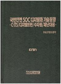 국민안전 SOC 디지털화 기술동향: C-ITS/디지털트윈/수자원/재난대응(양장본 HardCover)