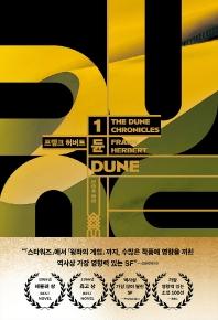 듄. 1(DUNE)(양장본 HardCover)