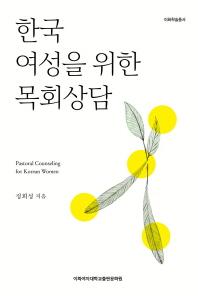 한국 여성을 위한 목회상담(이화학술총서)