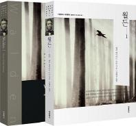 월든. 1(한글판+영문판)(더클래식 세계문학 컬렉션 미니북 61)(전2권)