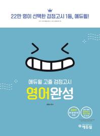 고졸 검정고시 영어완성(2019)(에듀윌)