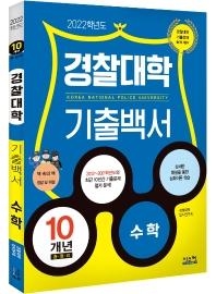 수학 경찰대학 기출백서 10개년 총정리(2022)