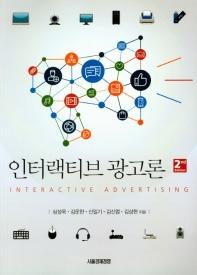 인터랙티브 광고론(2판)