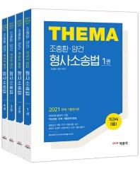 조충환·양건 객관식 테마 형사소송법 세트(2021)