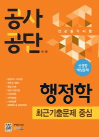 행정학 전공필기시험(공사공단 채용) #