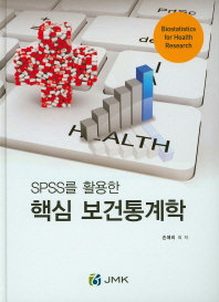 핵심 보건통계학(SPSS를 활용한)(양장본 HardCover)