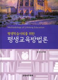 평생교육방법론(평생학습 사회를 위한)(양장본 HardCover)