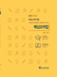 부동산학개론 핵심요약집(공인중개사)(2017)(개정증보판)