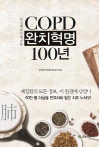 COPD(만성폐쇄성폐질환) 완치혁명 100년