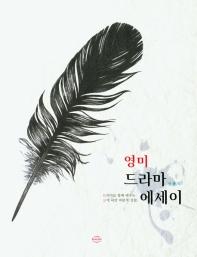 영미 드라마 에세이