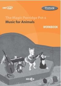 The Magic Porridge Pot & Music for Animals 워크북(Level 2)(EBS 초목달)(Venus(비너스) 4-1)