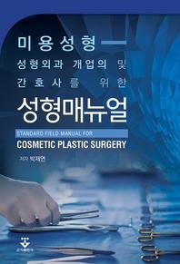 성형외과 개업의 및 간호사를 위한 성형매뉴얼