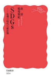 SDGS 危機の時代の羅針盤