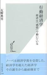 [해외]行動經濟學 經濟は「感情」で動いている