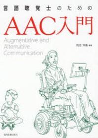 言語聽覺士のためのAAC入門