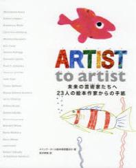 ARTIST TO ARTIST 未來の藝術家たちへ23人の繪本作家からの手紙