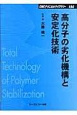高分子の劣化機構と安定化技術