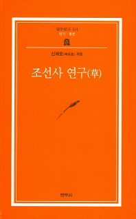 조선사연구(초)(3판)(범우문고 154)