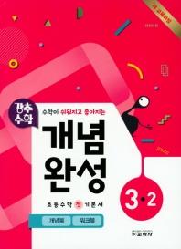 초등 수학 3-2(2019)(강추수학 개념완성)