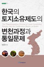 한국의 토지소유제도의 변쳔과정과 통일문제(내일을 여는 지식 법 54)