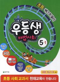 사회 5-1(2014)(우등생 해법)(3판)
