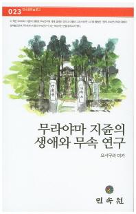 무라야마 지쥰의 생애와 무속 연구(민속원학술문고 23)