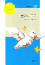 날아라 구구(개정판)(현암 아동문고 30)
