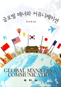 글로벌 매너와 커뮤니케이션