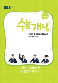 고등 3주완성 개념 끝판왕! 정종영의 수학1(2021)(2022 수능대비)(EBS 강의노트 수능개념)