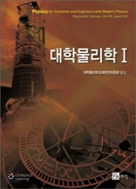 대학물리학 세트(7TH EDITION)