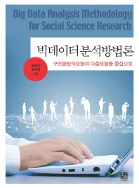 빅데이터 분석방법론(SPSS)