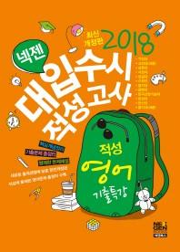 대입수시 적성고사 적성 영어 기출특강(2018)(넥젠)(개정판)