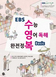 수능 영어 독해 완전정복 Basic(EBS)
