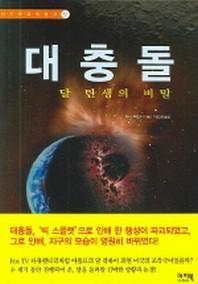 대충돌(달 탄생의 비밀) (속지증정직인/책상태깨끗)