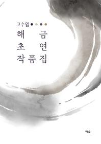 고수영 해금 초연작품집