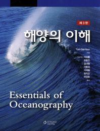 해양의 이해(3판)