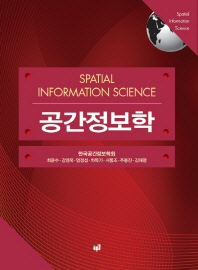 공간정보학