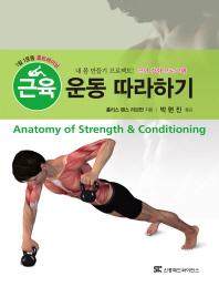 근육 운동 따라하기